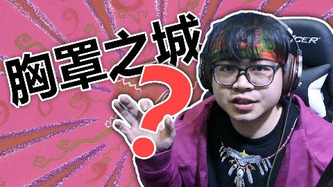 【水蛭】胸(黄)罩(铜)之城这个游戏好好玩!