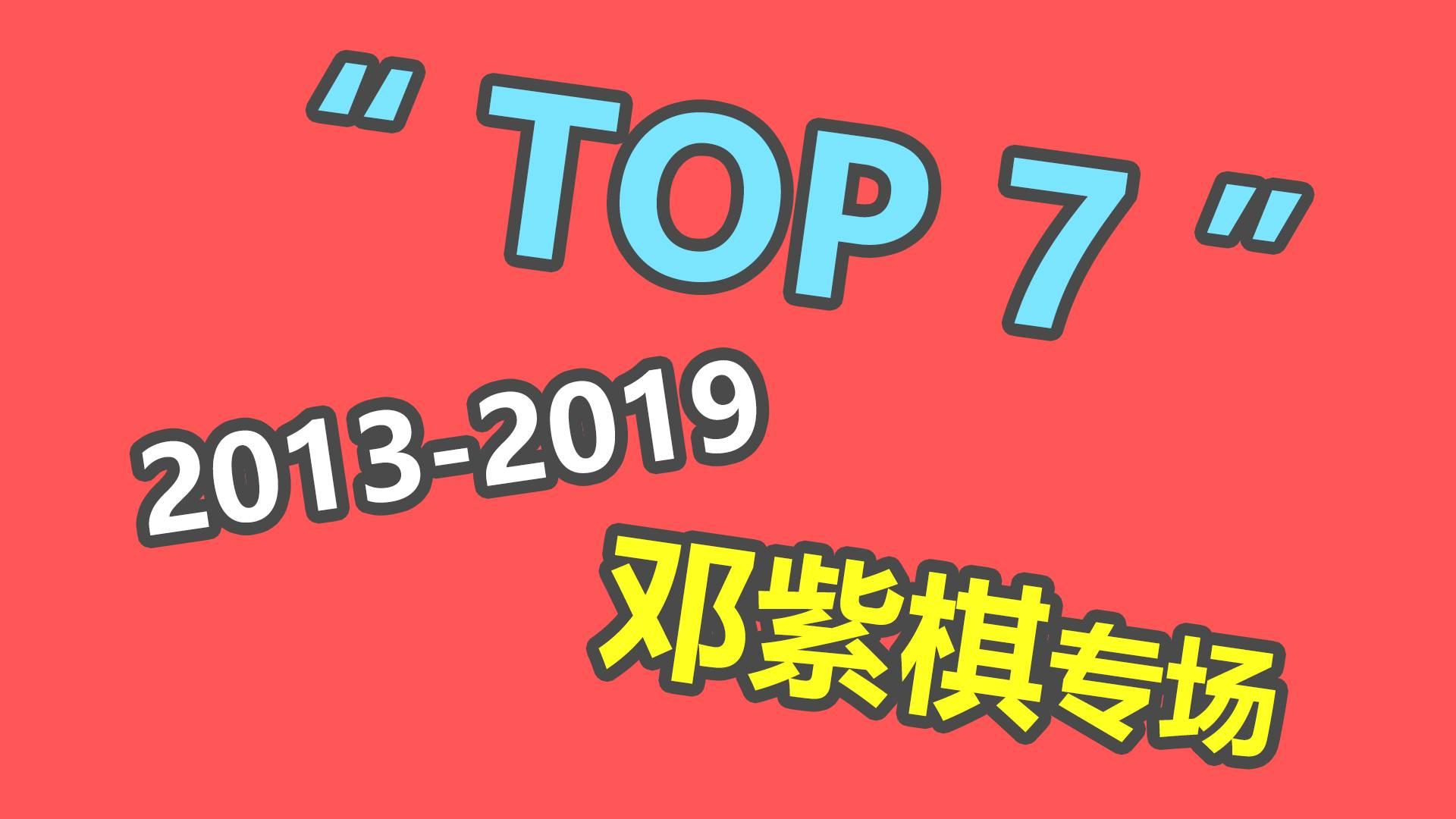"""【耳机向】""""邓紫棋""""2008-2019精选"""