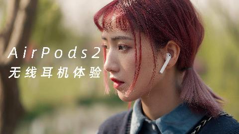苹果AirPods2体验:这么贵,值得吗?