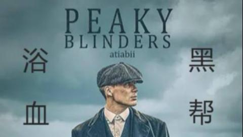 【分】浴血黑帮 Peaky Blinders S05E06-1