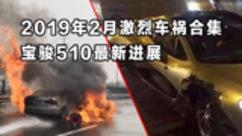 2019年2月激烈车祸合集+宝骏510最新进展