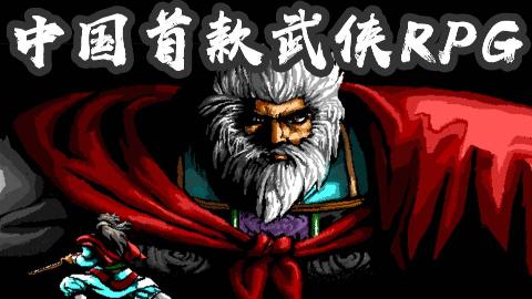 【中国武侠游戏史1】这家卖盗版起家的游戏公司,居然做出了中国第一款武侠游戏!