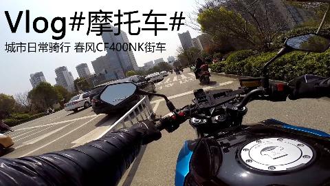 Vlog摩托车城市日常骑行,春风CF400NK,终于见太阳。