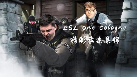 "【ESL ONE科隆2019】""透视与自瞄的战争""回顾精彩集锦"
