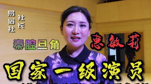 【秦腔】易俗社社长惠敏莉及其小分队的精彩表演~[vlog85]