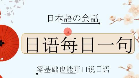 日语每天一句:(踩到别人的脚要说什么日语呢+すみません、大丈夫ですか)