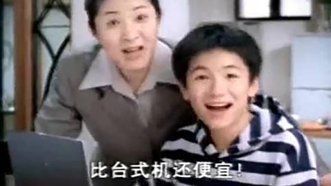 神舟笔记本电脑2004年广告《有没有·看电脑篇》