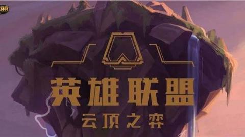 【TT解说】云顶之弈 高分局强势阵容无敌换型龙女
