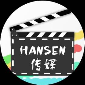 汉森的剪辑分享