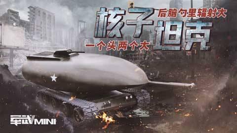 【军武MINI】核子坦克