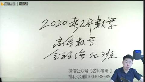 2020年考研数学张宇数学强化班视频课程