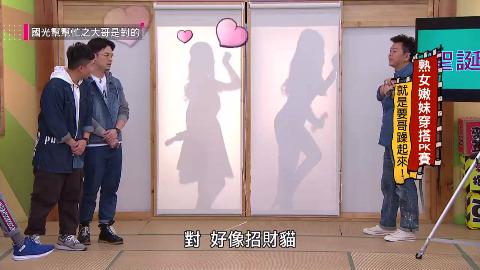 【台湾综艺】熟女嫩妹穿搭PK赛,事业线与美腿请选择!