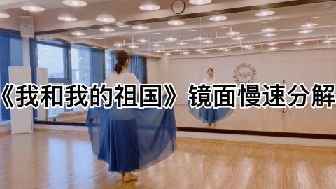 青岛古典舞 我和我的祖国 缇子老师给大家带来镜面分解教学 年会舞蹈