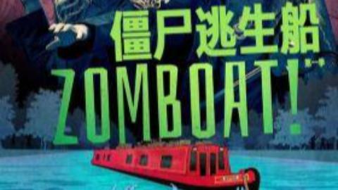 英剧~僵尸逃生船2-2