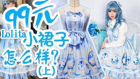 反正你也买不到的99元的Lolita小裙子(上)【張叁】摘月猫家亚特兰蒂斯神谕Lolita服装开箱