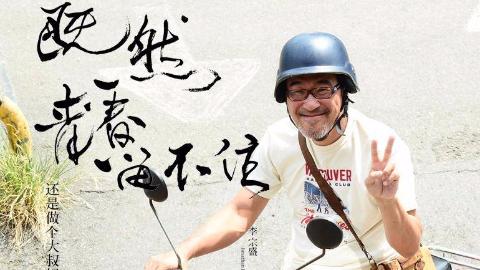 李宗盛「既然青春留不住,还是做个大叔好」演唱会Live全纪录【1080P】