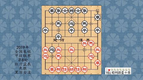 2019年全国象棋甲级联赛第8轮,孟辰先胜金波