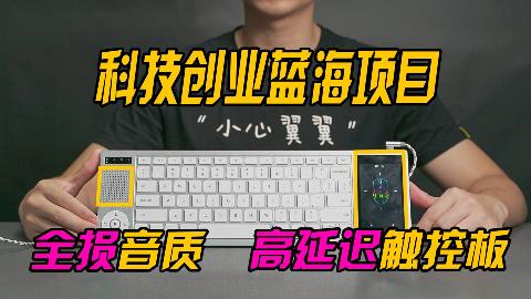 【无聊的开箱】硬核科技创业项目!快捷触控、自带音响,这款键盘能超越苹果吗?