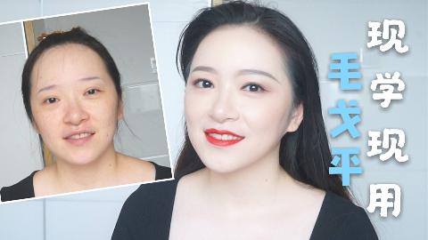 毛戈平徐老师改妆技巧现学现用,普通女孩用平价产品画出换了头的效果