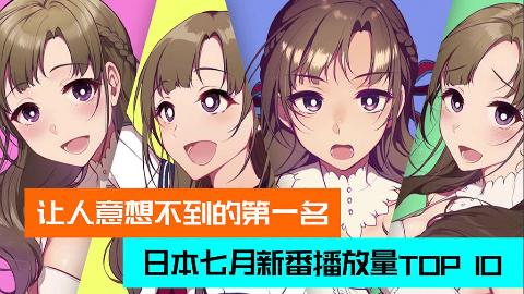 日本七月新番播放量排行,第一名让人意想不到