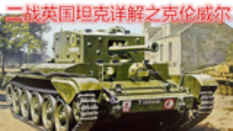 二战坦克讲解之英国克伦威尔
