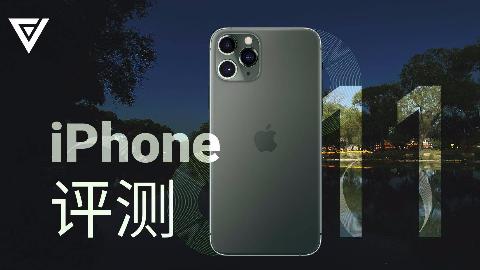 iPhone 11 上手评测 | 爱否出品