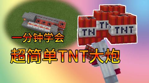 我的世界:教你制作一个超简单TNT大炮,手机版一分钟就能学会!