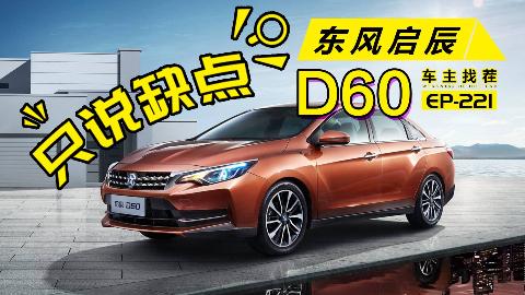 轩逸同平台,但更大、配置更高,更便宜,启辰D60有什么槽点?