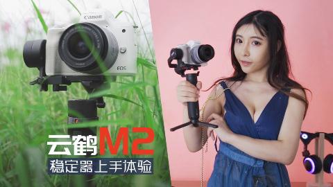 女生也能轻松单手握持的微单稳定器,云鹤M2让Vlog旅拍真正变得简单可用