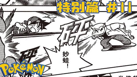 「精灵宝可梦 特别篇」全回顾 第11期:大木博士!快使用幻象光线!