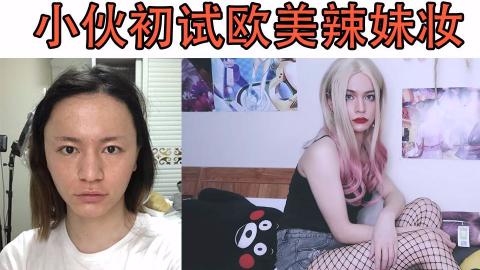 【木木】小伙变辣妹~看完想娶他!化妆挑战欧美白人妆!