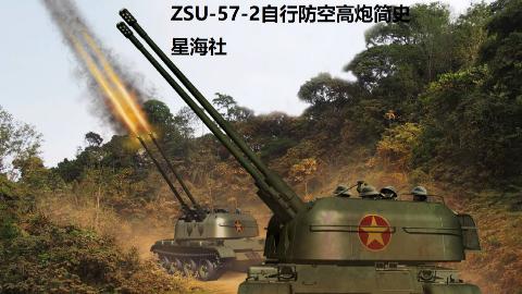 【星海社第145期】天启防空T-54:ZSU-57-2自行防空高炮简史