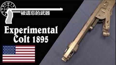 【搬运/已加工字幕】实验型柯尔特M1895机枪 历史介绍