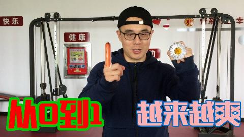 【骚陈】 越来越爽 28天打卡第三周上肢训练示范
