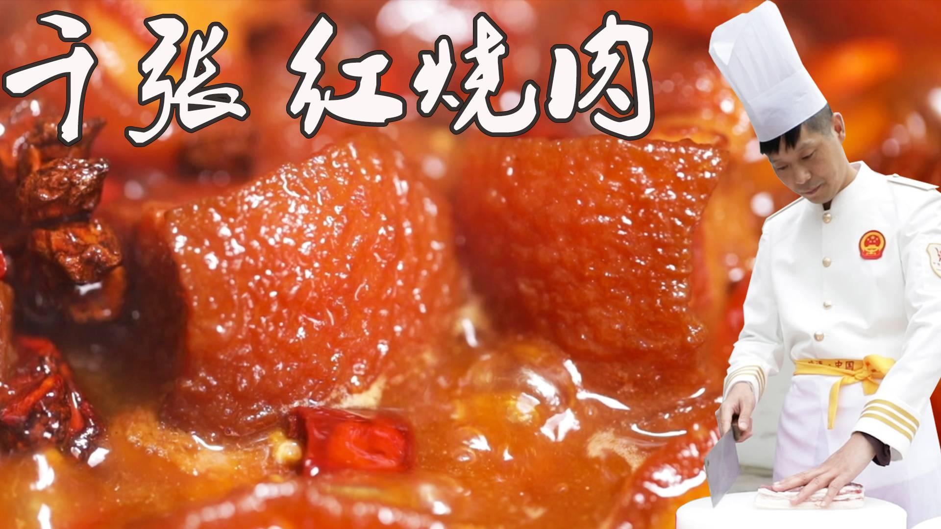 【大师的菜·千张红烧肉】最家常的红烧肉,搭配宜宾特色食材臭千张,大师教你做!