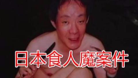 【沉郁奇案】日本史上最猖狂食人魔佐川一政,无罪释放吃人过程出书