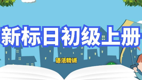 日语学习  新标日初级上册 语法精讲 持续更新 - 2.第一课下