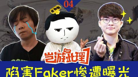 【岂游此理】04陷害Faker遭曝光·赵德柱怒喷旁白君