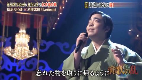 日本费玉清,翻唱非自然死亡主题曲《lemon》,简直不要太好听