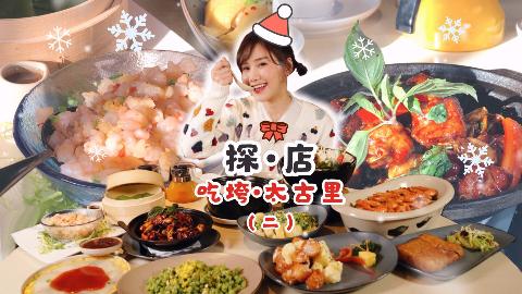 密子君·狂扫14道台湾菜,还记得那些90后追过的台湾偶像剧……
