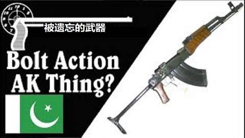 """【搬运/已加工字幕】开伯尔山口手工制造栓动式""""AK"""""""