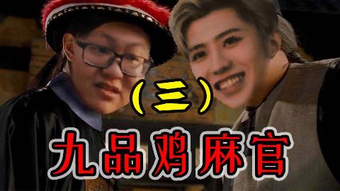 【鬼畜剧】九品鸡麻官3