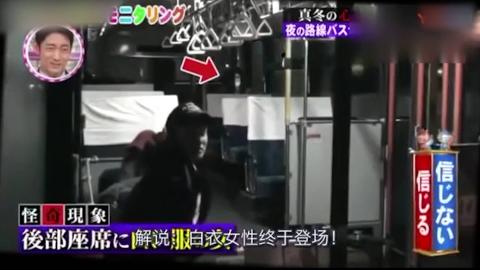 【人类观察】公交车鬼考验