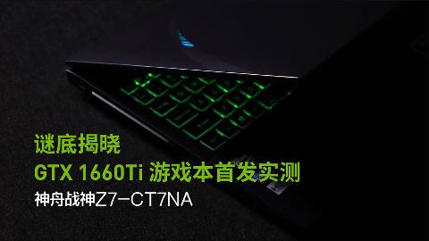 GTX 1660Ti游戏本首发实测:神舟战神Z7-CT7NA