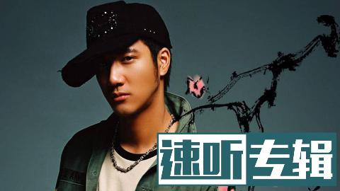 速听专辑 7:《盖世英雄》-王力宏