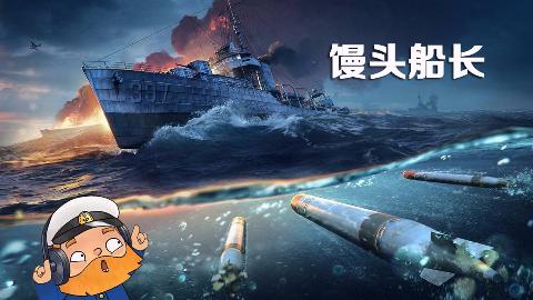 战舰世界:馒头船长高能时刻精彩搞笑集锦 53期