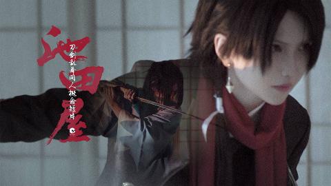 【刀剑乱舞】同人概念短片【池田屋】光学节奏2018-待续