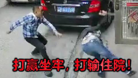 中国路怒合集2019(十) 打赢坐牢, 打输住院!