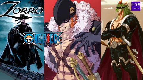 海贼王专题#150: 海贼王中的蒙面侠佐罗 凯多第四战力赤旗X德雷克