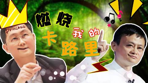 【马云X马化腾】燃烧我的卡路里!!